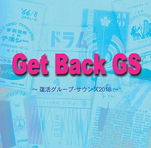 Get Back GS‼〜復活グループ・サウンズ2018〜