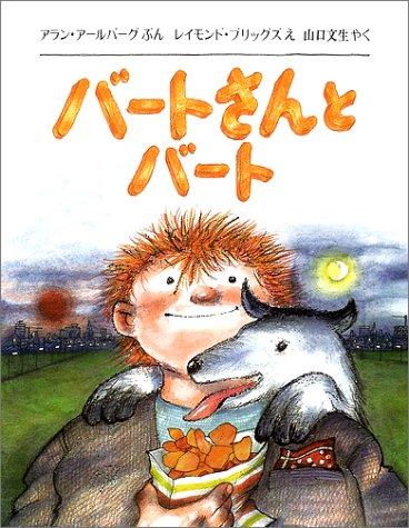 Download バートさんとバート (児童図書館・絵本の部屋) PDF