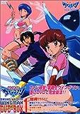 Yume Senshi Wingman Dvd-box 1