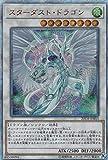 遊戯王 20TH-JPBS3 スターダスト・ドラゴン (日本語版 20thシークレットレア) 20th ANNIVERSARY DUELIST BOX