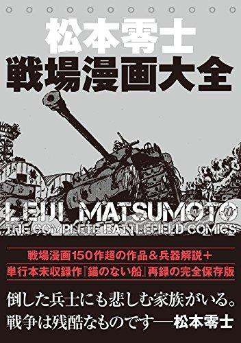 松本零士戦場漫画大全