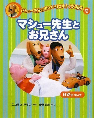 Brother and <9> Matthew teacher Hilltop hospital amusing and Matthew teacher (amusing Hilltop Hospital and Dr. Matthew (9)) (2009) ISBN: 4034315903 [Japanese Import]