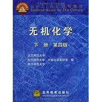 无机化学(下册)(第4版)