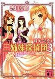 三姉妹探偵団(3) (講談社文庫)