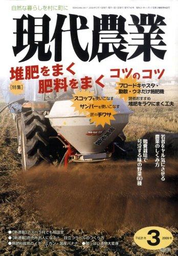 現代農業 2009年 03月号 [雑誌]