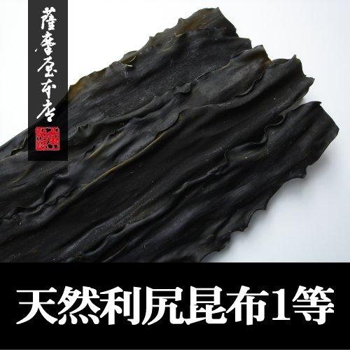 Rishiri kelp natural one such as 500g ~ Hokkaido seafood Inspection Association ''inspected'' - by Ltd. Satsumaya