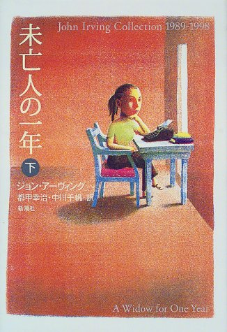 未亡人の一年〈下〉 (John Irving collection 1989-1998)