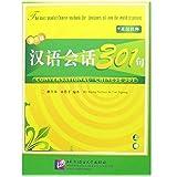 Conversational Chinese 301. Kang Yuhua & Lai Siping