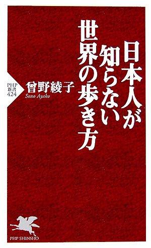 日本人が知らない世界の歩き方 (PHP新書)
