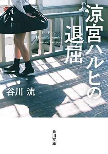 涼宮ハルヒの退屈 (角川文庫)