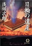 日輪の遺産 (徳間文庫)(浅田 次郎)