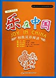 img - for The new concept of foreign Chinese Reading Series: Music in China (Elementary Chinese Reading)(Chinese Edition) book / textbook / text book