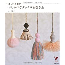 The tassel and wound ball stylish - play fun yarn (select BOOKS) ISBN: 4072747378 (2010) [Japanese Import]
