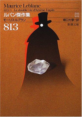 813: ルパン傑作集(Ⅰ) (新潮文庫)
