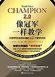 像冠军一样教学:引领学生走向卓越的62个教学诀窍,全球1700万教师口碑相传的教学指南 (Chinese Edition)