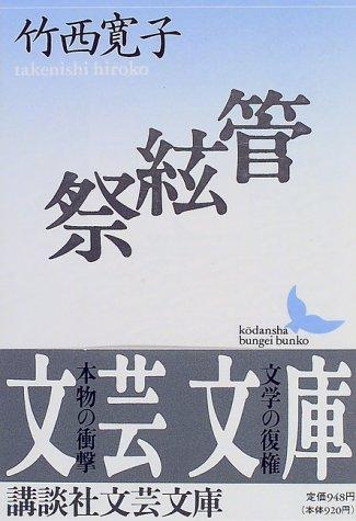 管絃祭 (講談社文芸文庫)