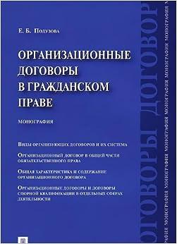 Book Organizatsionnye dogovory v grazhdanskom prave