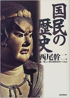 kokuminnorekishi (国民の歴史)