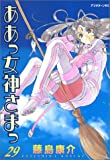 Ah! My Goddess Vol. 29 (Aa  Megamisama) (in Japanese)