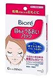 BIORE Kao Moisturizing Eye Pack Review