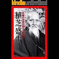 Ueshiba Morihei (Japanese Edition)