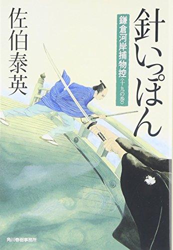 針いっぽん―鎌倉河岸捕物控〈19の巻〉 (時代小説文庫)