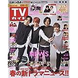 週刊TVガイド 2020年 3/6号