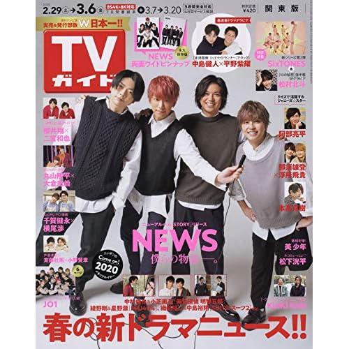 週刊TVガイド 2020年 3/6号 表紙画像
