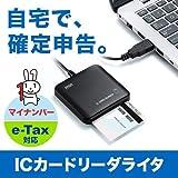 サンワサプライ アウトレット ICカードリーダライタ 接触型 確定申告 マイナンバー対応 ADR-MNICUBK 箱にキズ、汚れのあるアウトレット品です。