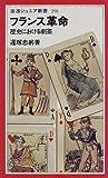 フランス革命―歴史における劇薬 (岩波ジュニア新書)