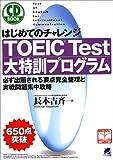 はじめてのチャレンジTOEIC Test大特訓プログラム―必ず出題される要点完全整理と実戦問題集中攻略 (CD book)