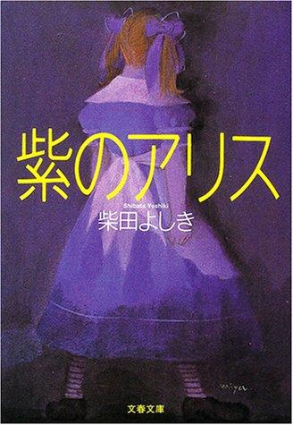 紫のアリス (文春文庫)