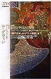ユリイカ2006年8月臨時増刊号 総特集=アーシュラ・K・ル=グウィン 『闇の左手』から『ゲド戦記』まで