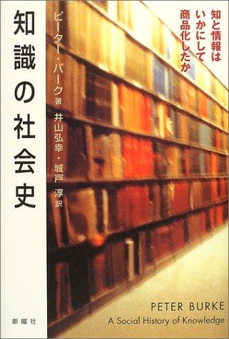 知識の社会史―知と情報はいかにして商品化したか