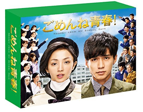 Japanese TV Series - Gomenne Seishun! DVD Box (6DVDS) [Japan DVD] TCED-2560