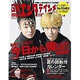日経エンタテインメント 2020年8月号