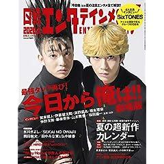 日経エンタテインメント 最新号 サムネイル