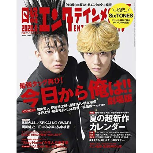 日経エンタテインメント 2020年8月号 表紙画像