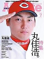 """広島アスリートマガジン2016年7月号""""特集 丸佳浩。"""""""