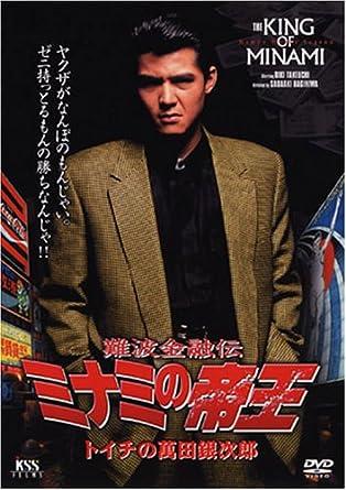Amazon | 難波金融伝 ミナミの帝王(1)トイチの萬田銀次郎 [DVD] | 映画