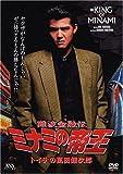 難波金融伝 ミナミの帝王(1)トイチの萬田銀次郎 [DVD]