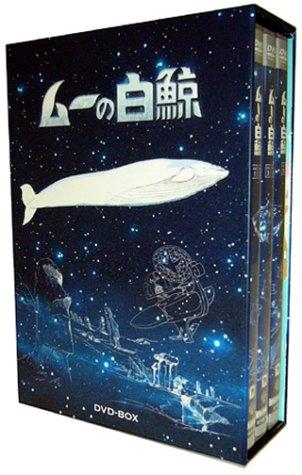 ムーの白鯨 DVD-BOX B00026CJ4C