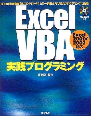 Excel VBA実践プログラミング Excel2000/2002対応