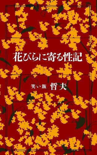花びらに寄る性記 (ヨシモトブックス)