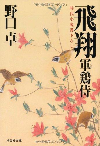 飛翔 軍鶏侍 (祥伝社文庫)