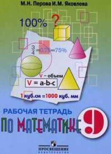 Matematika. Rabochaya tetrad. 9 klass. Dlya spetsialnyh (korrektsionnyh) obrazovatelnyh uchrezhdeniy (VIII vid) PDF