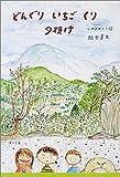 どんぐり いちご くり 夕焼け―つれづれノート〈11〉 (角川文庫)