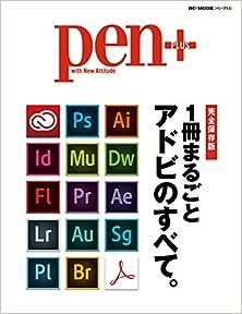 [雑誌] Pen+ ★一冊まるごと アドビのすべて