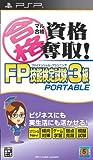 マル合格資格奪取!FPファイナンシャル・プランニング技能検定試験3級 ポータブル - PSP