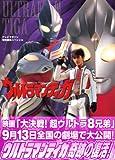 TV Magazine Special Edition Special Ultraman Tiga (Kodansha hit Books) (2008) ISBN: 4061791648 [Japanese Import]